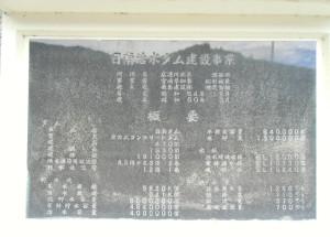 日南ダム-記念碑